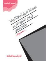 الصحافة الورقية والإلكترونية في دول الخليج