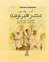 أصوات من مصر الفرعونية