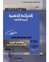 تعلم الخرائط الذهنية - M.M
