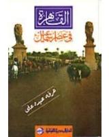 القاهرة فى عصر اسماعيل