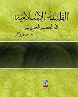 الفلسفة الإسلامية في العصر الحديث