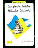 دراسات مختارة فى المكتبات والمعلومات