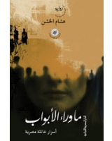 ما وراء الأبواب - أسرار عائلة مصرية - رواية