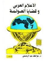 الإعلام العربى وقضايا العولمة