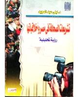 تشريعات الصحافة فى مصر واخلاقياتها - روية تحليلية