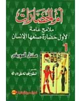 ام الحضارات ج1