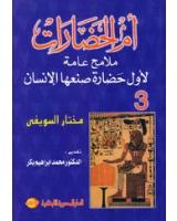 ام الحضارات ج3