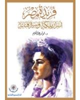 فريدة مصر - أسرار ملكة وسيرة فنانة