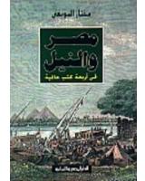 مصر والنيل فى اربعة كتب عالمية