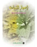 اعجاز النبات فى السنة النبوية