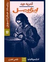 روايات جائزة نوبل – إيزابيـل