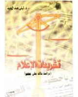 تشريعات الاعلام - دراسة حالة على مصر