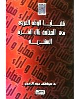 قضايا الوطن العربى فى الصحافة المصرية حتى نهاية القرن العشرين