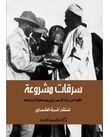 سرقات مشروعة  -  حكايات عن سرقة آثار مصر وتهريبها