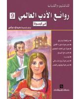 روائع الأدب العالمى فى كبسولة - الجزء التاسع