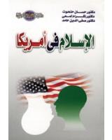 الاسلام فى امريكا