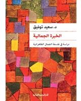 الخبرة الجمالية - دراسة في فلسفة الجمال الظاهراتية