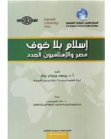 إسلام بلا خوف مصر والاسلاميون الجدد