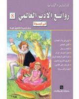 روائع الأدب العالمى فى كبسولة - الجزء الثامن