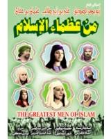 من عظماء الاسلام