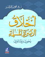 أخلاق الأسرة المسلمة بحوث وفتاوى