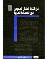 فن كتابة المقال العمودى فى الصحافة العربية