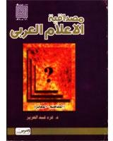 مصداقية الإعلام العربى