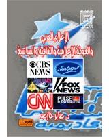 الاعلام العربى والعولمة الإعلامية والثقافية والسياسية