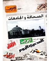 الصحافة والجامعات