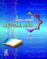 الوسيط في المذاهب والمصطلحات الإسلامية