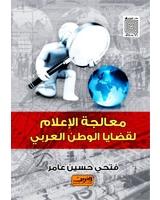 معالجة الاعلام لقضايا الوطن العربى