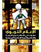 تحديات الاعلام التربوى العربي