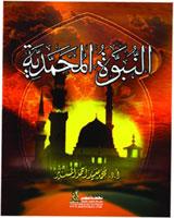 النبوة المحمدية ... الوحي - المعجزة - العالمية