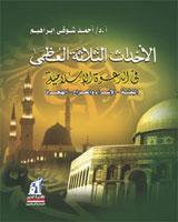 الأحداث الثلاثة العظمى في الدعوة الإسلامية: البعثة - الإسراء والمعراج - الهجرة