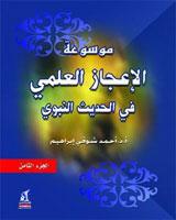 موسوعة الإعجاز العلمي في الحديث النبوي - الجزء الثامن