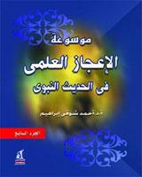 موسوعة الإعجاز العلمي في الحديث النبوي الدواب في البر والبحر - الجزء السابع