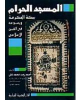 المسجد الحرام بمكة المكرمة و رسومه فى الفن الاسلامى