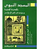 المسجد النبوى بالمدينة المنورة ورسومه فى الفن الاسلامى