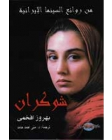 شوكران  ( من روائع السينما الايرانية)