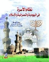 نظام الأسرة في اليهودية والنصرانية والإسلام