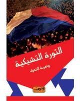 الثورة التشيكية وتجربة التحول