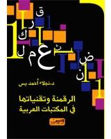 الرقمنة وتقنياتها فى المكتبات العربية