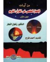 من ايات الإعجاز العلمي في القران ج 1 - تقديم أحمد فراج