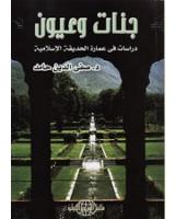 جنات وعيون دراسات في عمارة الحديقة الاسلامية