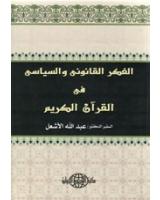 الفكر القانونى والسياسى فى القرأن الكريم