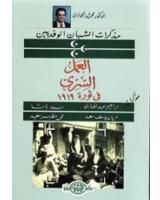 مذكرات الشبان الوافديين( العمل السري في ثورة 1919)