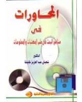 المحاورات فى مناهج البحث فى علم المكتبات و المعلومات