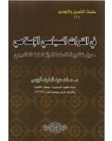 في التراث السياسي الاسلامي (حول نظرية السلطة وتعاملها الخارجي )سلسة التاصيل والتجديد الجزء الأول