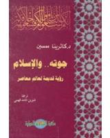 جوته والاسلام(رؤية قديمة لعالم معاصر)
