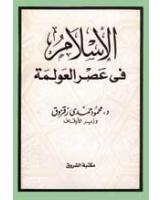 الإسلام في عصر العولمة